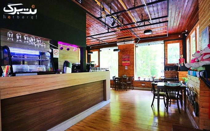 کافه دیمارس با منو باز غذاهای متنوع و دلچسب