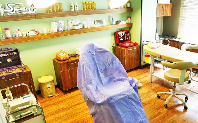 پاکسازی پوست در مطب دکتر حسینی
