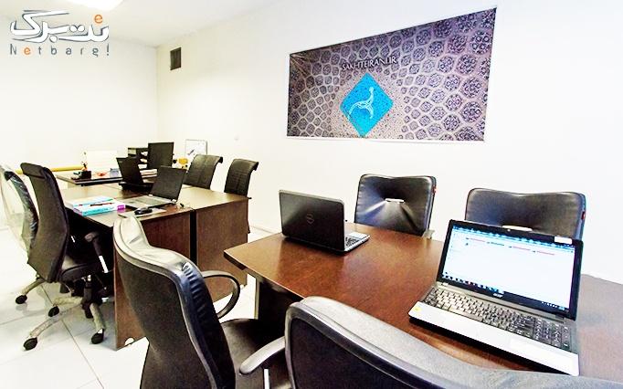 کارگاه ایده سازی در شرکت مبنا آرایه سیستم آریا
