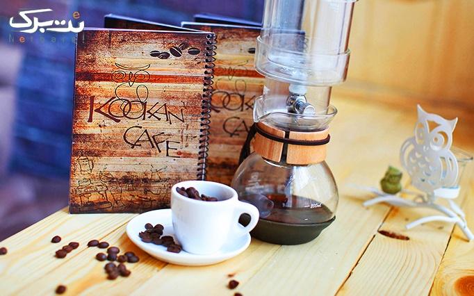کافه کوکن با منو باز کافی شاپ