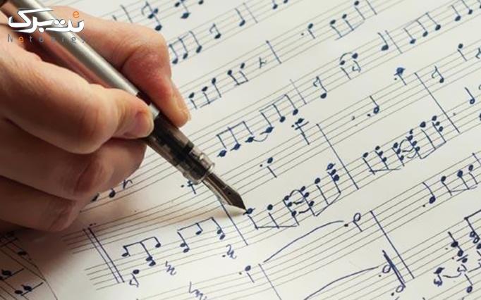 آموزش تئوری و مبانی موسيقی در آموزشگاه آوای ياس