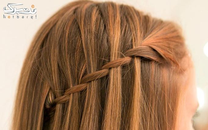 آموزش بافت مو در آموزشگاه زیبایی سایه روشن