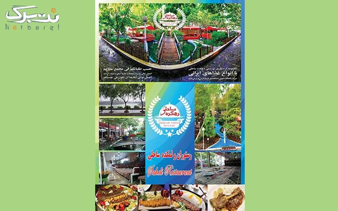 مجموعه توریستی تفریحی دهکده ساحلی با غذای ایرانی