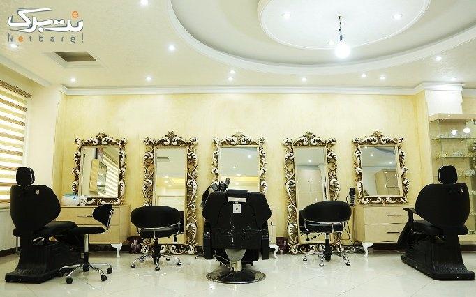 اپیلاسیون موقت و دائم در آرایشگاه تاج طلایی