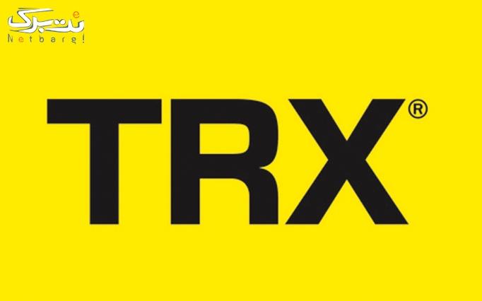 تی آر ایکس(TRX)در باشگاه ورزشی تن سا (ویژه بانوان)