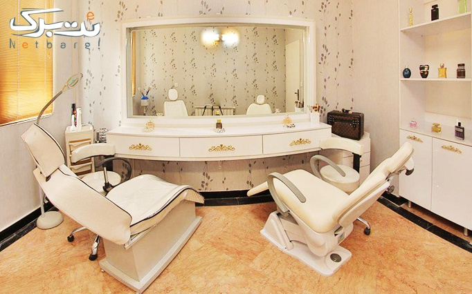 پاکسازی پوست در آرایشگاه رها
