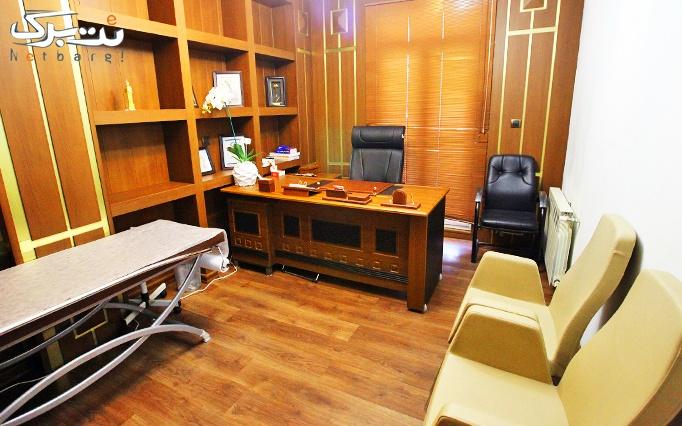 تزریق بوتاکس کنیتوکس در مطب دکتر رضوانی