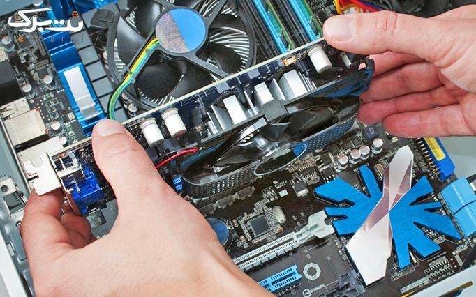 آشنایی و تعمیرات قطعات کامپیوتر در موسسه حلما