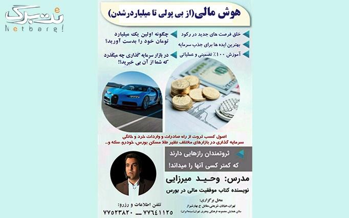 همایش هوش پولساز در مرکز همایش های سینما ایران