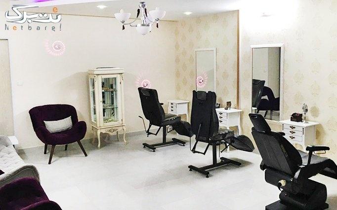 پاکسازی پوست در سالن زیبایی فاراب