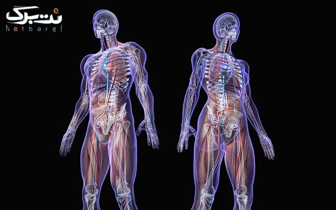 آنالیز بدن با دستگاه فوق پیشرفته در مرکز تغذیه مهر