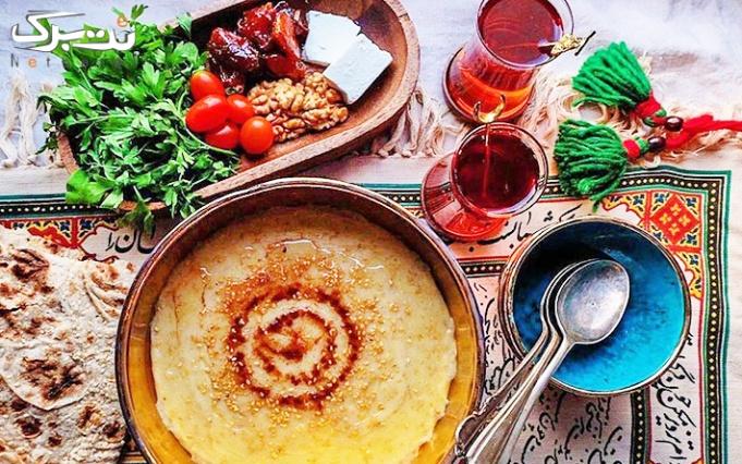 کافه و رستوران بال ول در هتل پارس با بوفه افطار