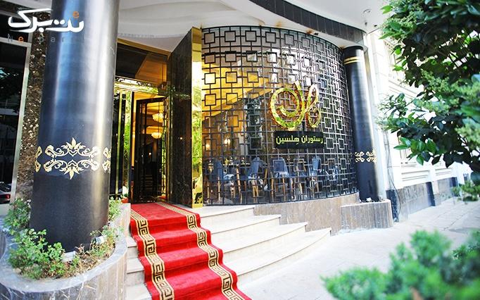 بوفه ناهار و شام رستوران هلسین ویژه عید فطر