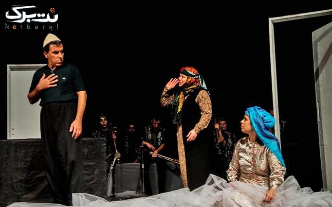 نمایش بلوط های سوخته در تالار محراب