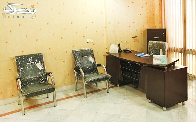 میکرودرم در مطب دکتر کاکاوند