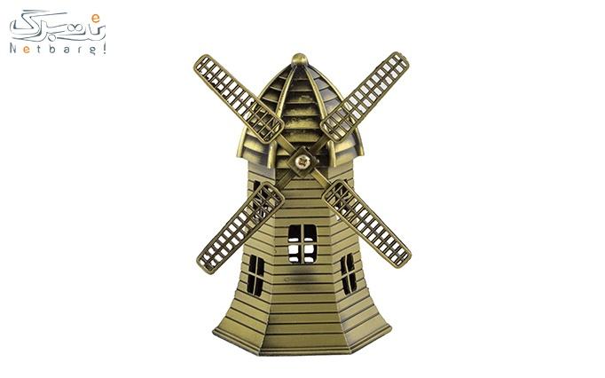 ماکت تزئینی طرح برج آسیاب