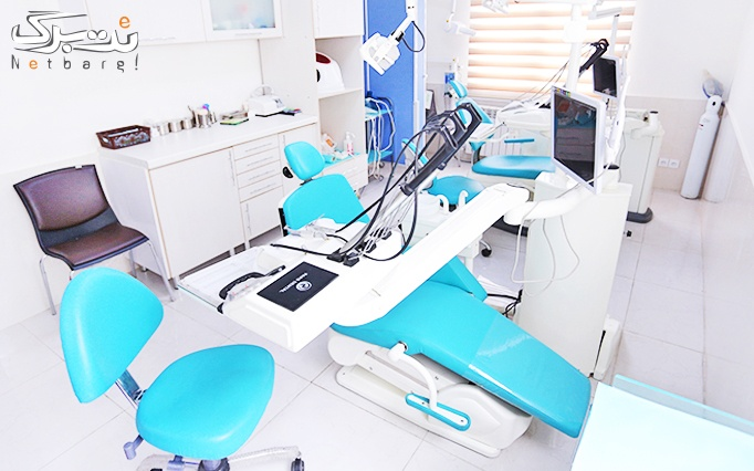 جرمگیری دندان کودک و فلوراید تراپی امیرالمومنین