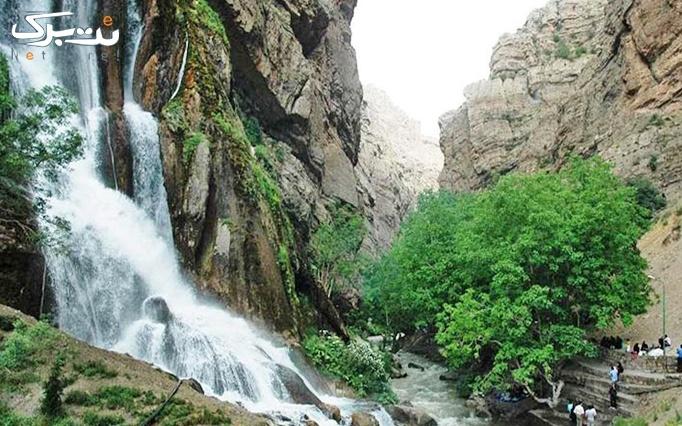 تور سه و نیم روزه آبشار های لرستان و خرم آباد