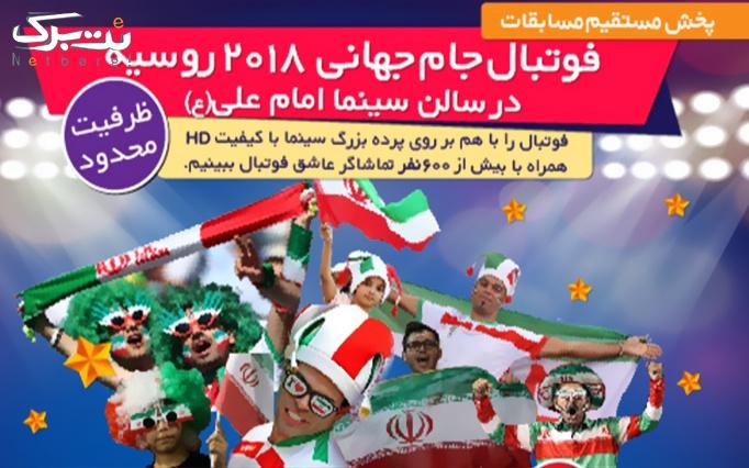 پخش زنده فوتبال ایران ویژه جام جهانی 2018