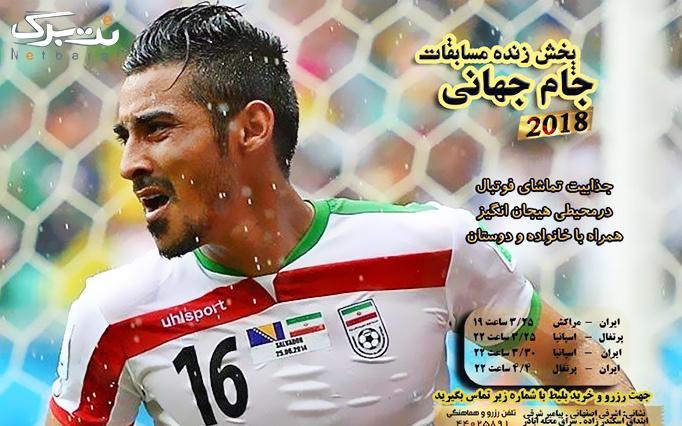 پخش زنده فوتبال جام جهانی 2018 در سرای محله اباذر