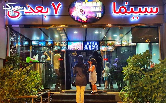 سینما چندبعدی برج میلاد
