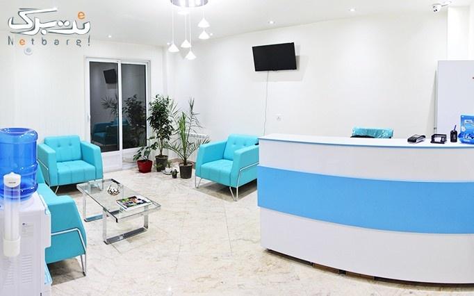 بیلیچینگ دندان در مطب دکتر سلوتی
