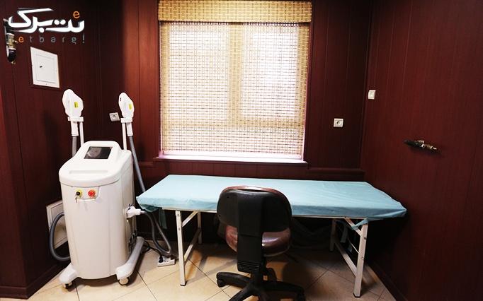 لیزرموهای زائد SHR در مطب دکتر ابراهیمیان