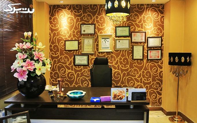لاغری موضعی با کویتیشن در مطب دکتر آذری