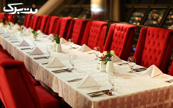 رستوران گردان برج میلاد 25 خرداد جمعه شب