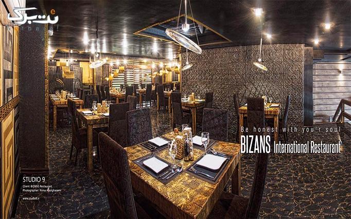 کاملترین صبحانه سلف سرویس در رستوران بیزانس