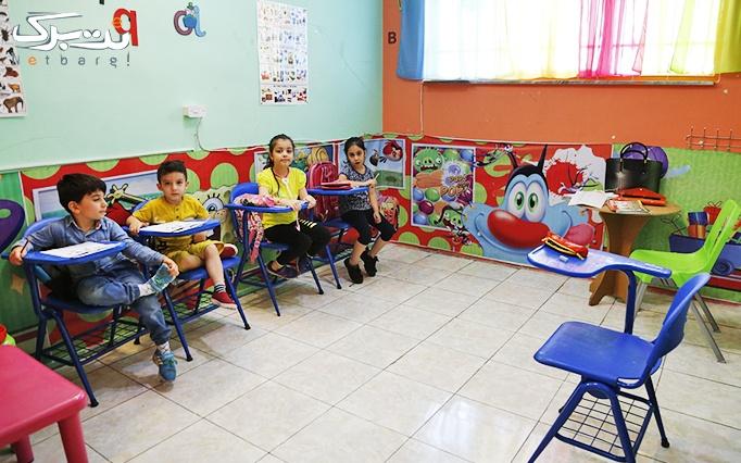 آموزش زبان انگلیسی کودکان در آموزشگاه دهکده برتر
