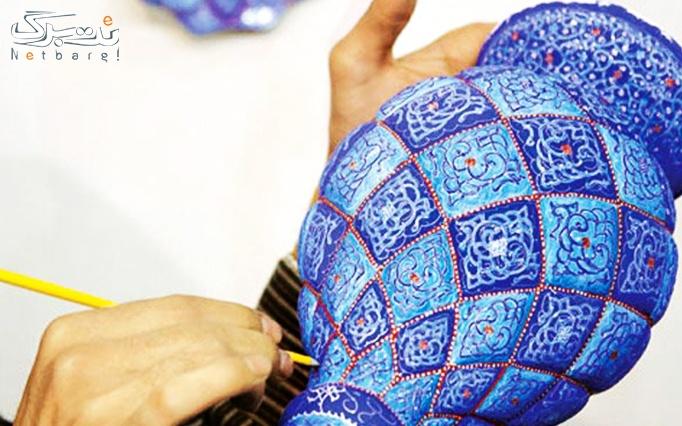 آموزش میناکاری و مشبک کاری در جهاد دانشگاه تهران
