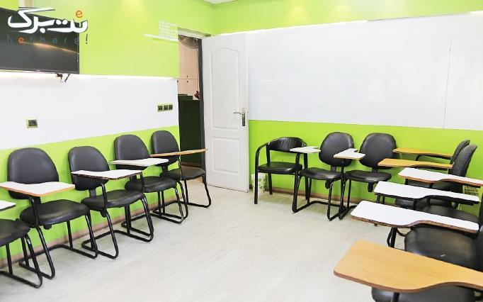 آموزش زبان انگلیسی در آموزشگاه آرشا(شکوه)
