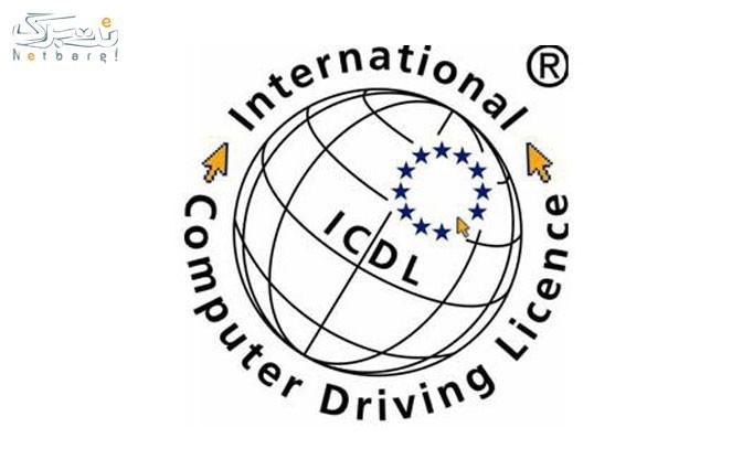 آموزش icdl 1 و 2 در موسسه آراد علم