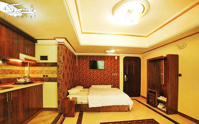 اقامت تک در هتل آپارتمان ارمغان (ویژه تابستان)