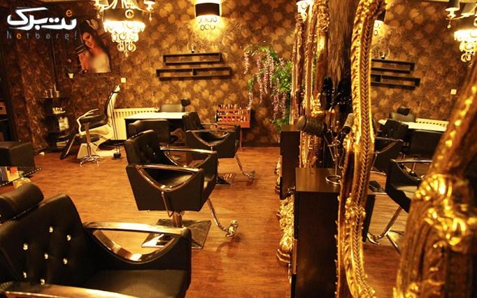 رنگ و مش فویلی در آرایشگاه کلبه خاطره