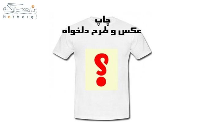 چاپ روی تیشرت با کانون تبلیغاتی تیراژه