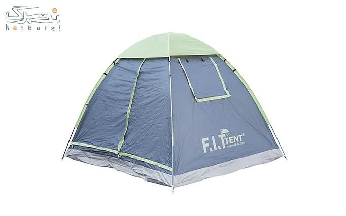 چادر مسافرتی 8 نفره FIT