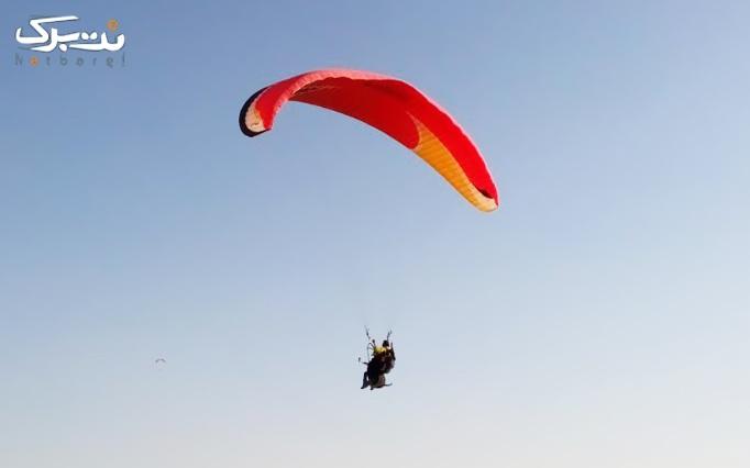 پرواز تفریحی پاراگلایدر با خلبان افشاری