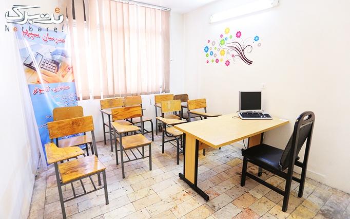 آموزش ICDL مقدماتی در موسسه مدرسان سپهر