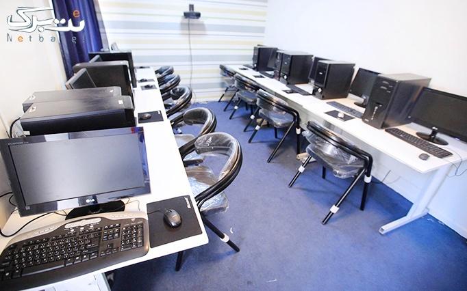 کارگاه یادگیری SQL در مجتمع نگین آفاق ایرانیان