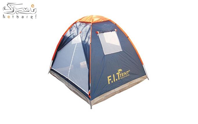 چادر مسافرتی 12 نفره FIT