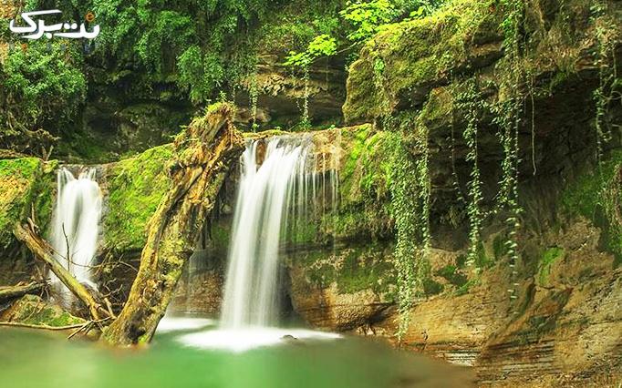 تور 1 روزه بکر 7 آبشار ، جنگل و آب بازی سباگشت