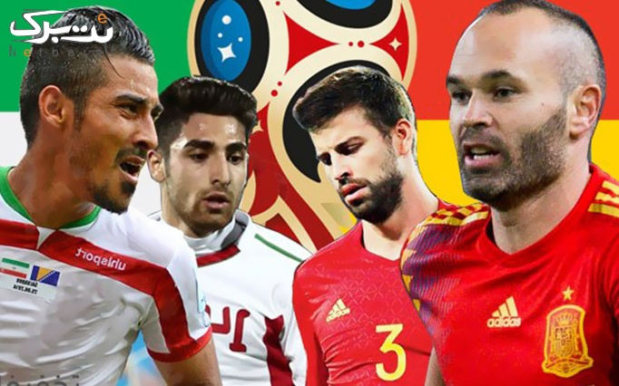 فوتبال ایران - پرتغال جام جهانی 2018