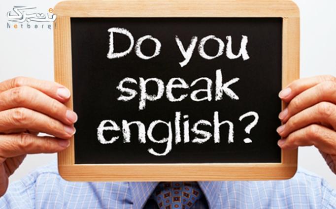 آموزش فن بیان زبان انگلیسی در آموزشگاه سامان