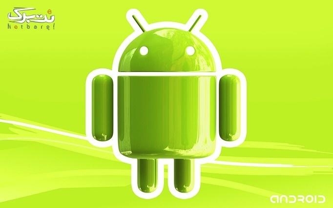 آموزش برنامه نویسی Android در موسسه حافظ