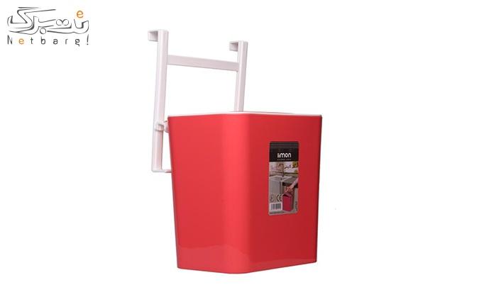 سطل زباله لیمون کد Ml15