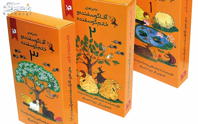 کتاب کودک از مجله شهرزاد