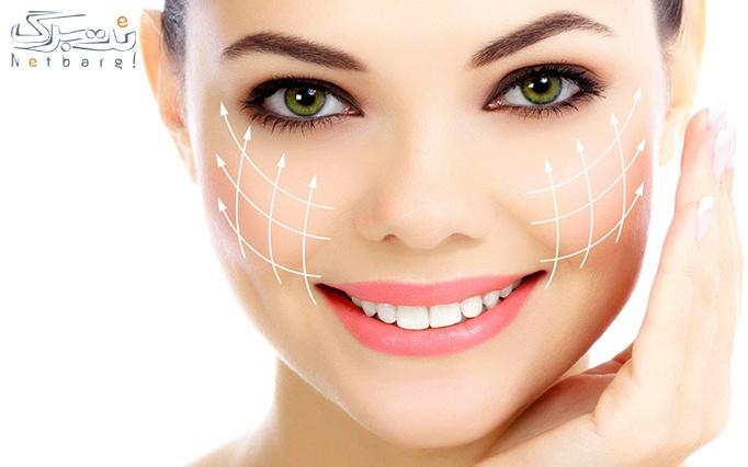 جوانسازی پوست صورت با RF توسط دکتر وهابی