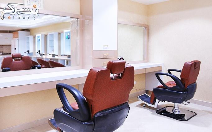 کوتاهی و اصلاح صورت و ابرو در آرایشگاه بیوتی مارک